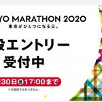 夜勤明け 東京マラソン
